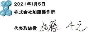 2020年1月6日株式会社加藤製作所 代表取締役 加藤千之